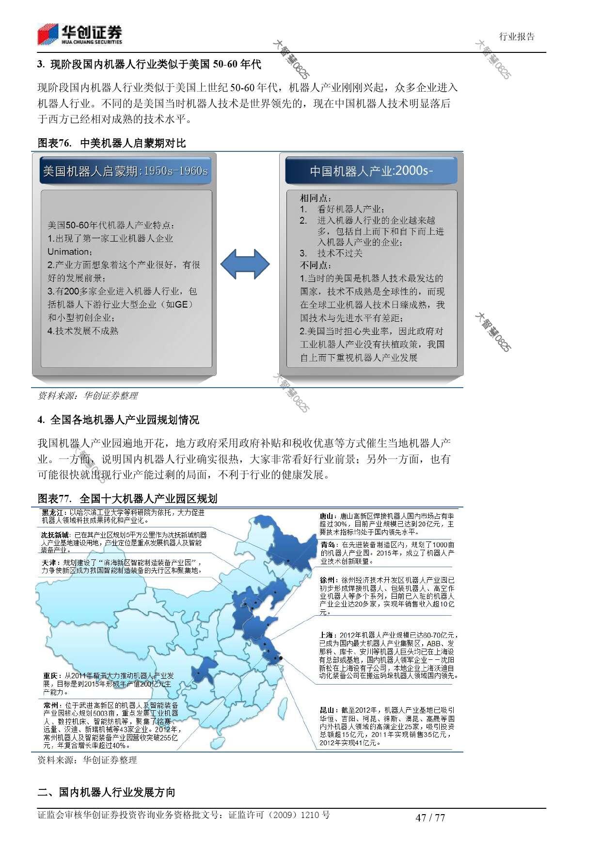 行业研究_华创证券_刘国清,鲁佩_机械设备:机器人大趋势_2014021_000047