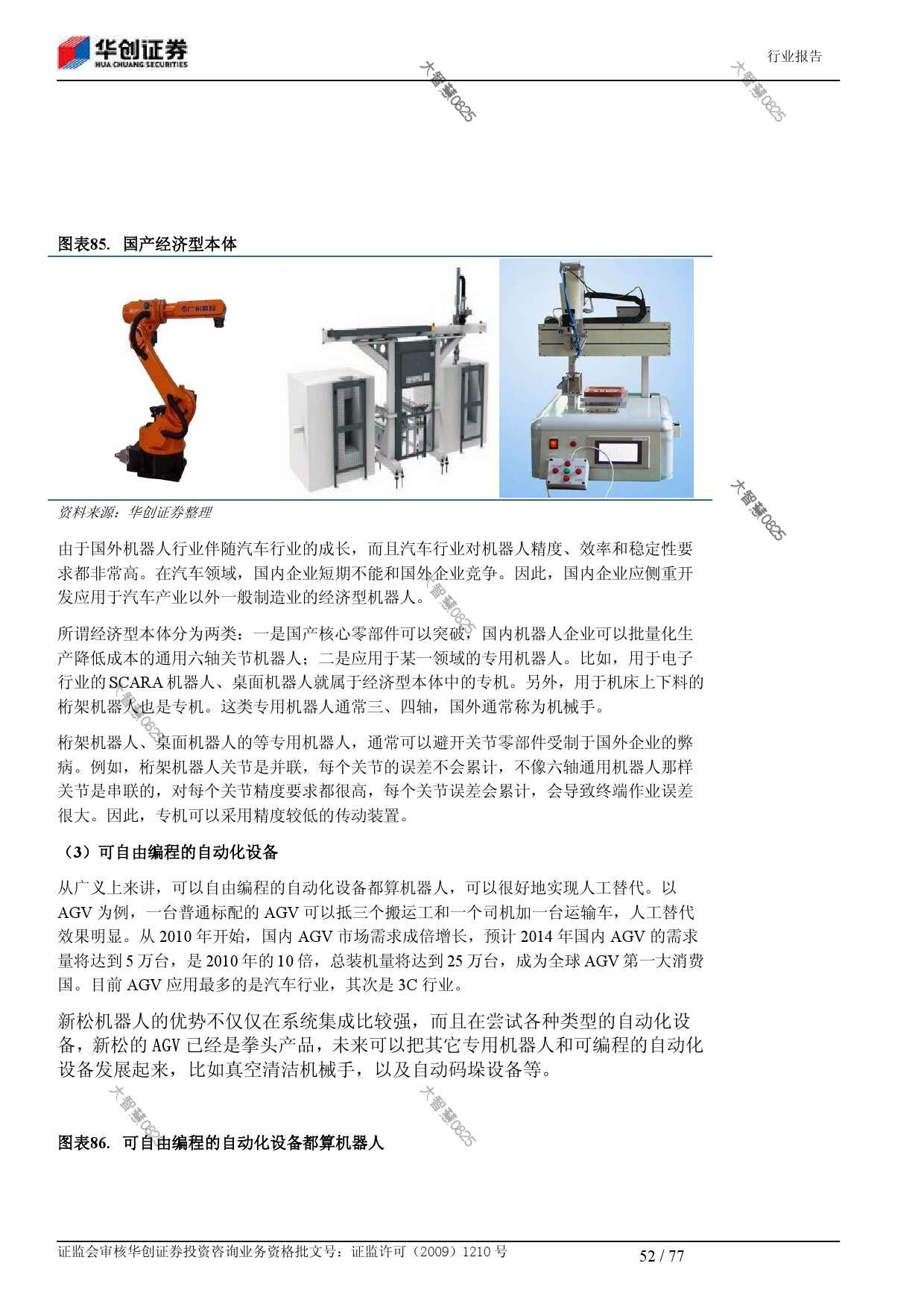 行业研究_华创证券_刘国清,鲁佩_机械设备:机器人大趋势_2014021_000052
