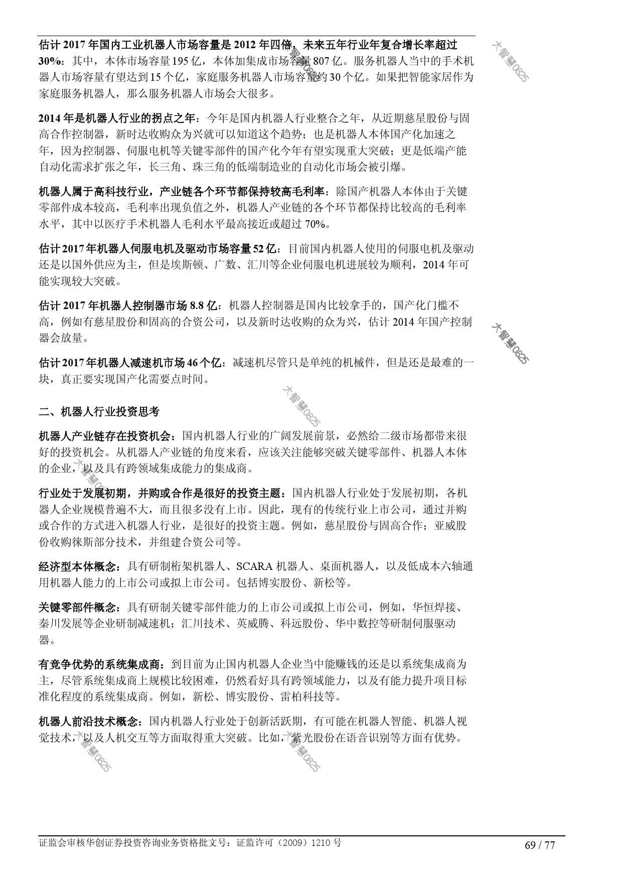 行业研究_华创证券_刘国清,鲁佩_机械设备:机器人大趋势_2014021_000069