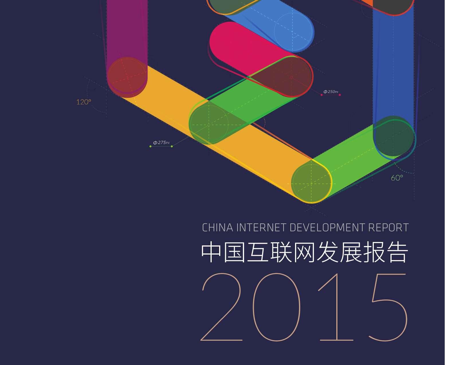 2015中国互联网发展报告_000001