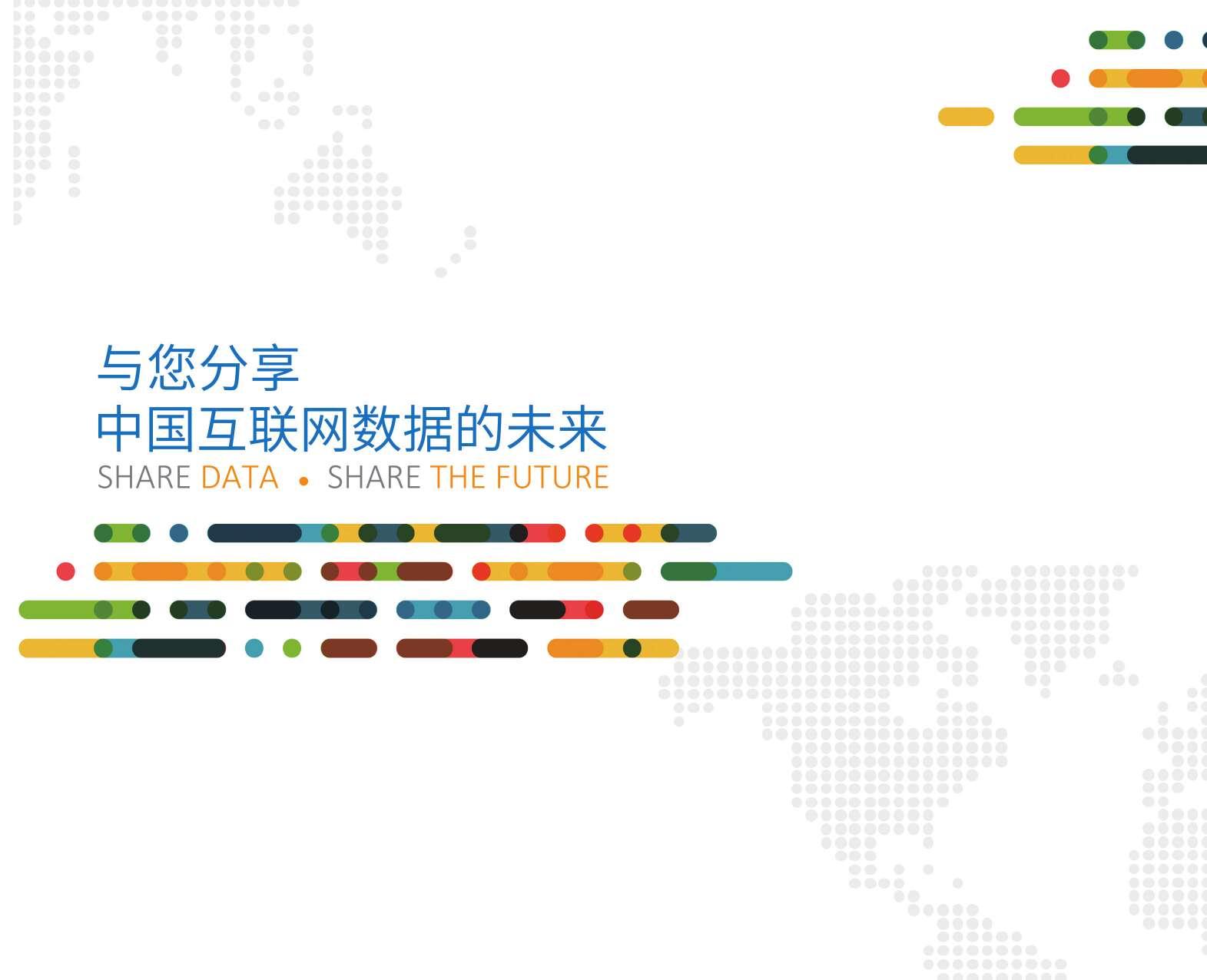 2015中国互联网发展报告_000003