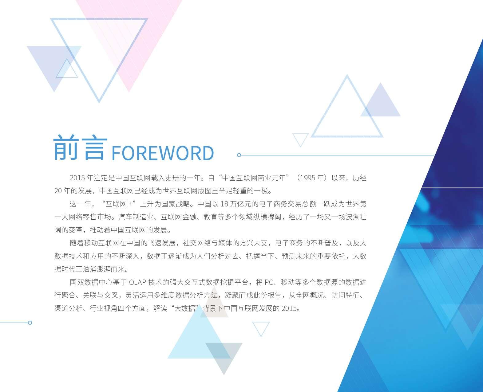 2015中国互联网发展报告_000004