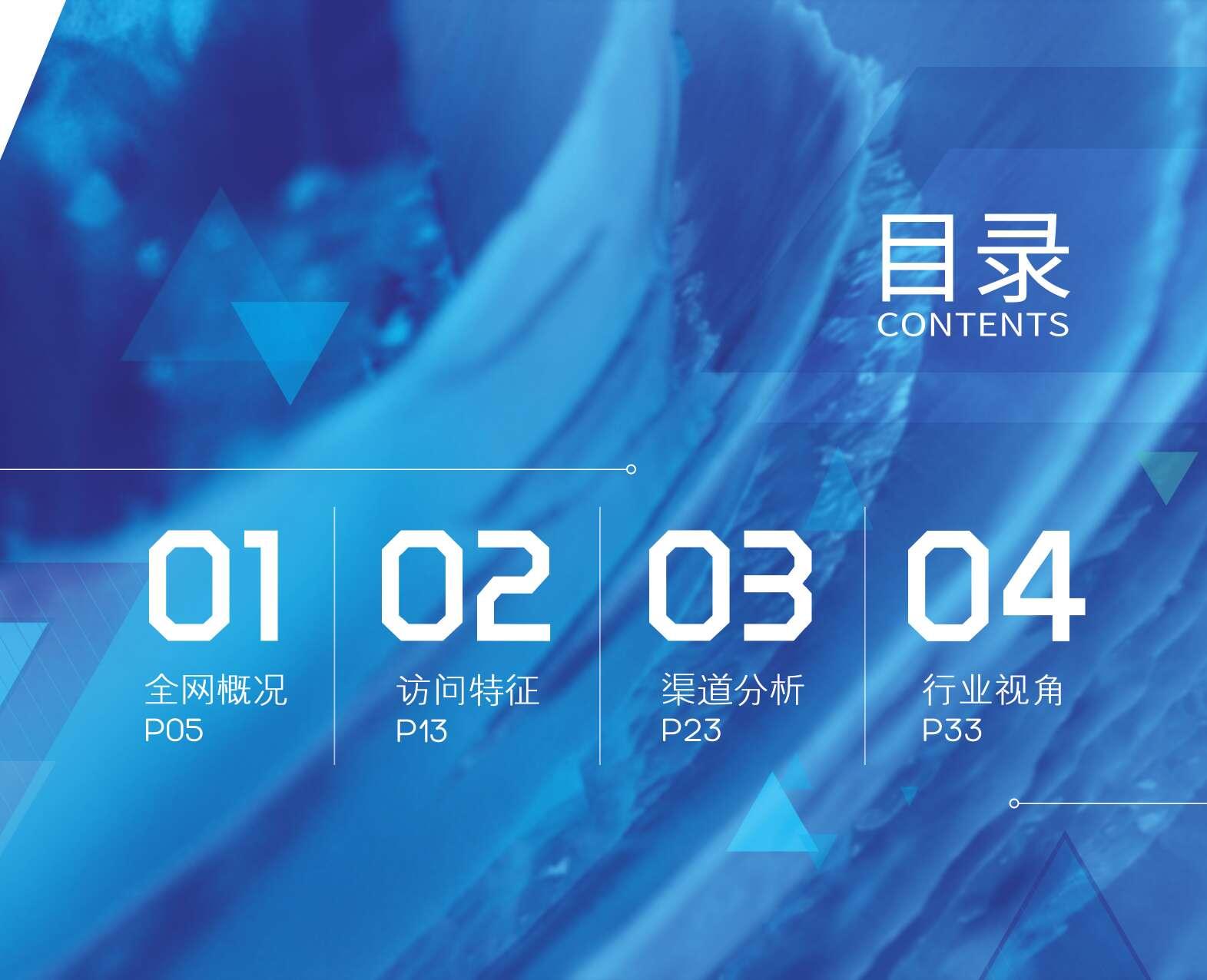 2015中国互联网发展报告_000005