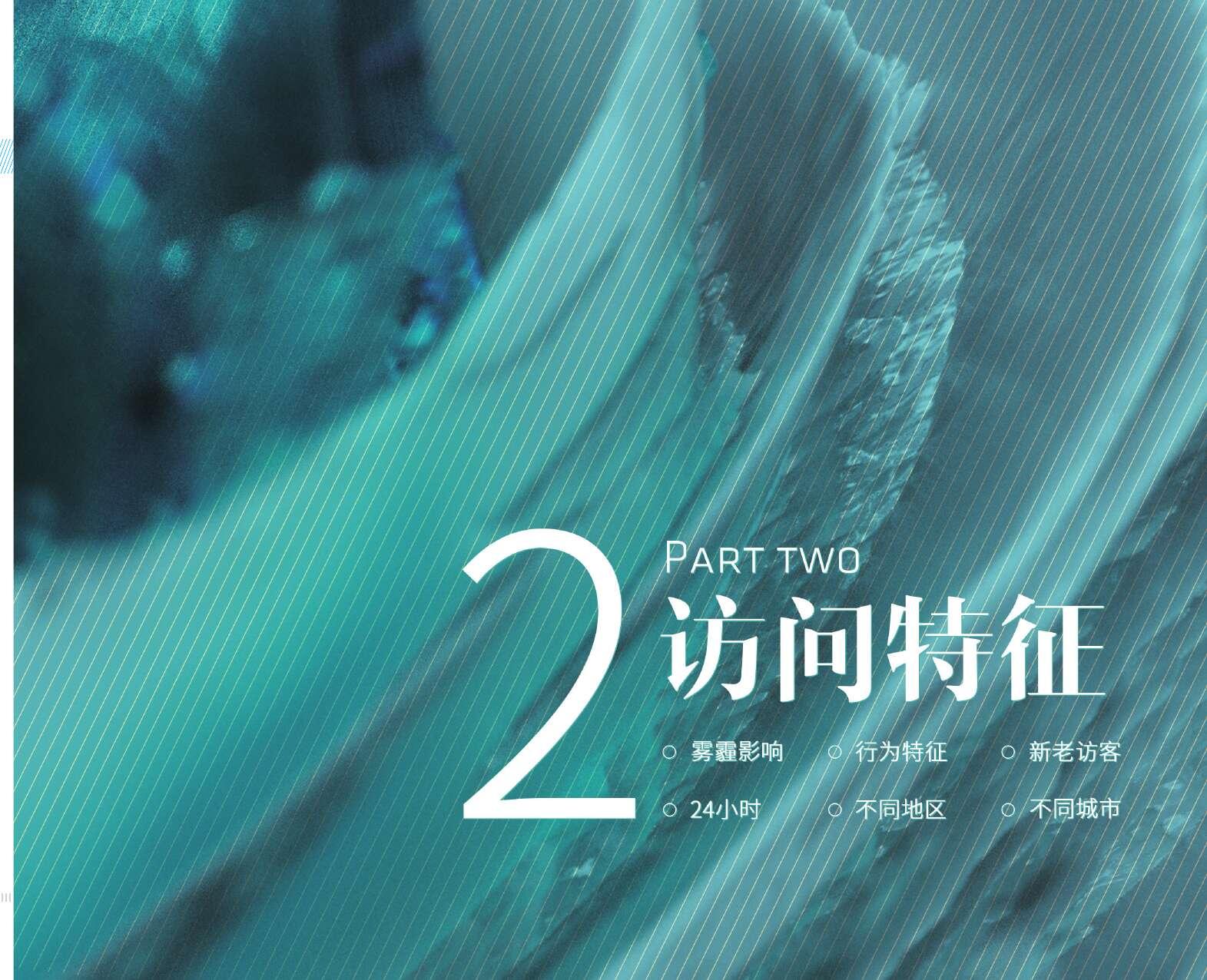 2015中国互联网发展报告_000015