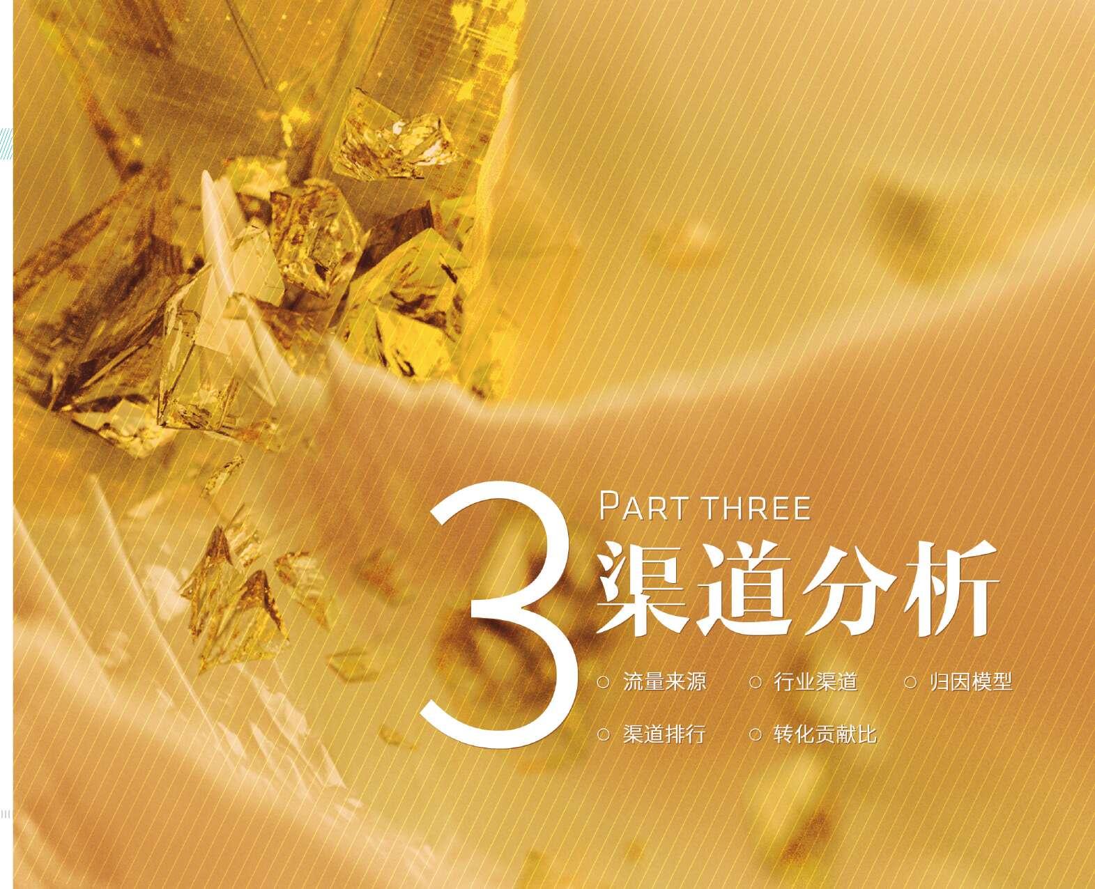 2015中国互联网发展报告_000025