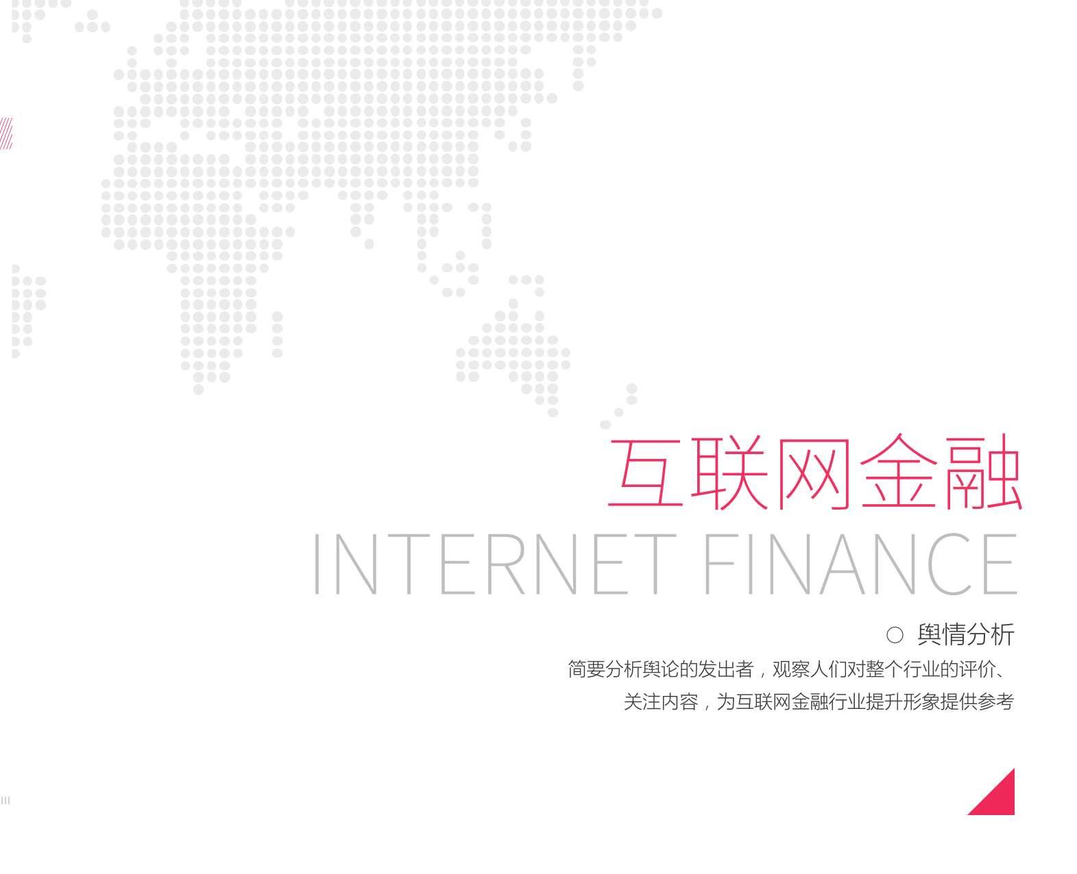 2015中国互联网发展报告_000043