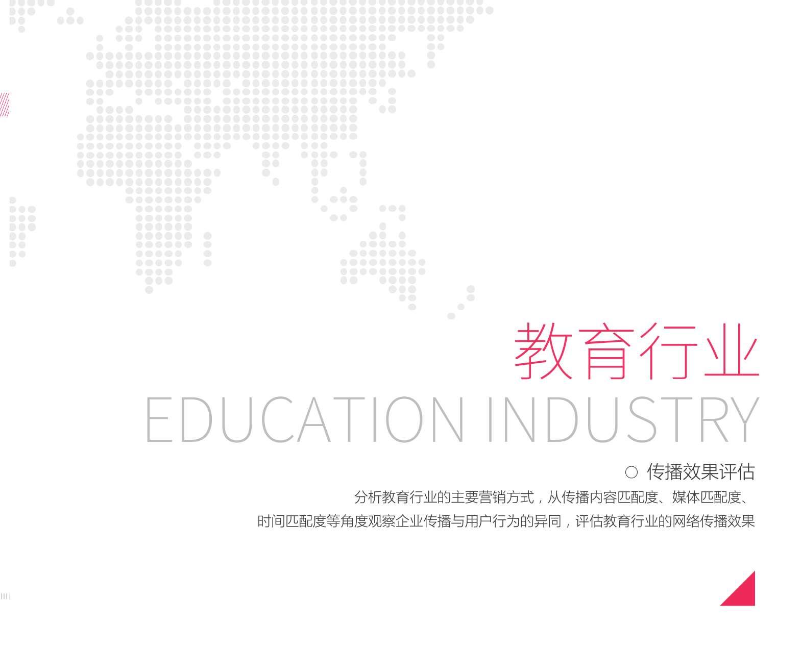 2015中国互联网发展报告_000049