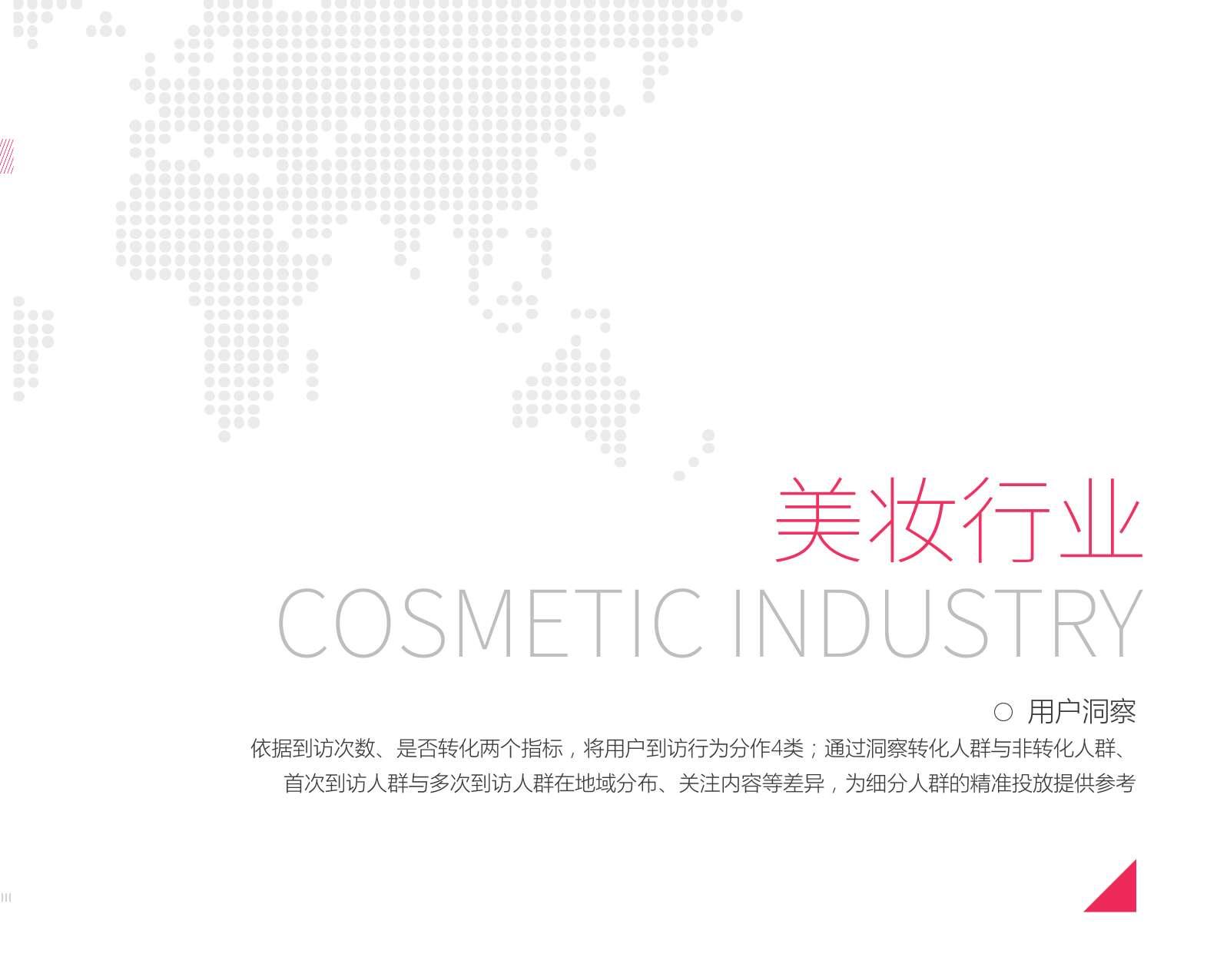 2015中国互联网发展报告_000055