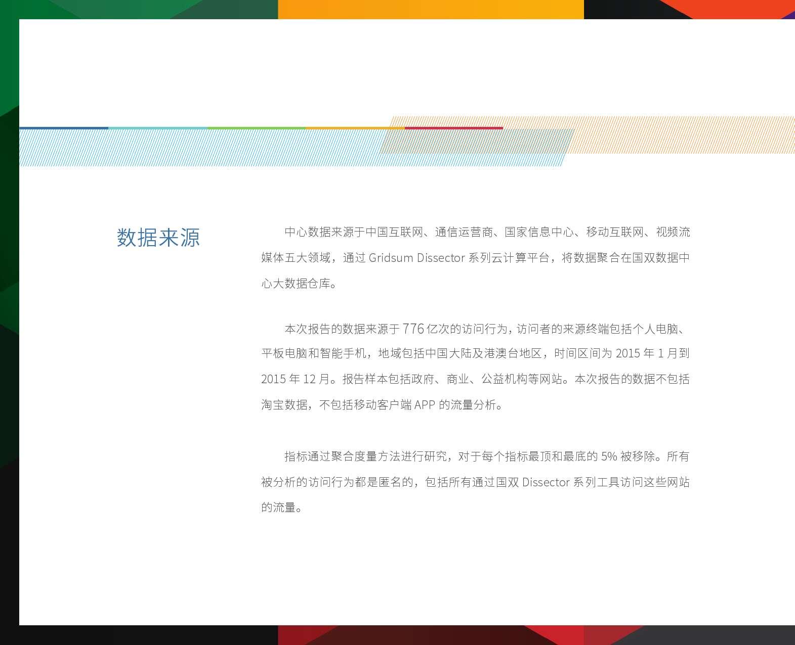 2015中国互联网发展报告_000062