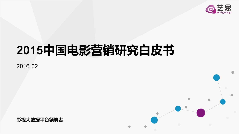 2015中国电影营销研究白皮书_000001