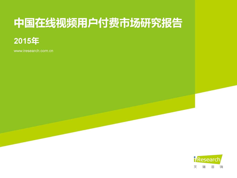 2015年中国在线视频用户付费市场研究报告_000001