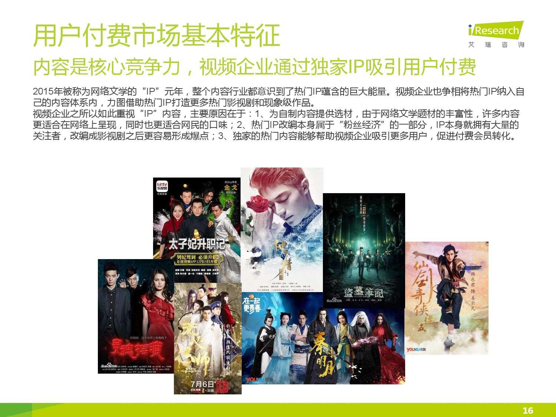 2015年中国在线视频用户付费市场研究报告_000016