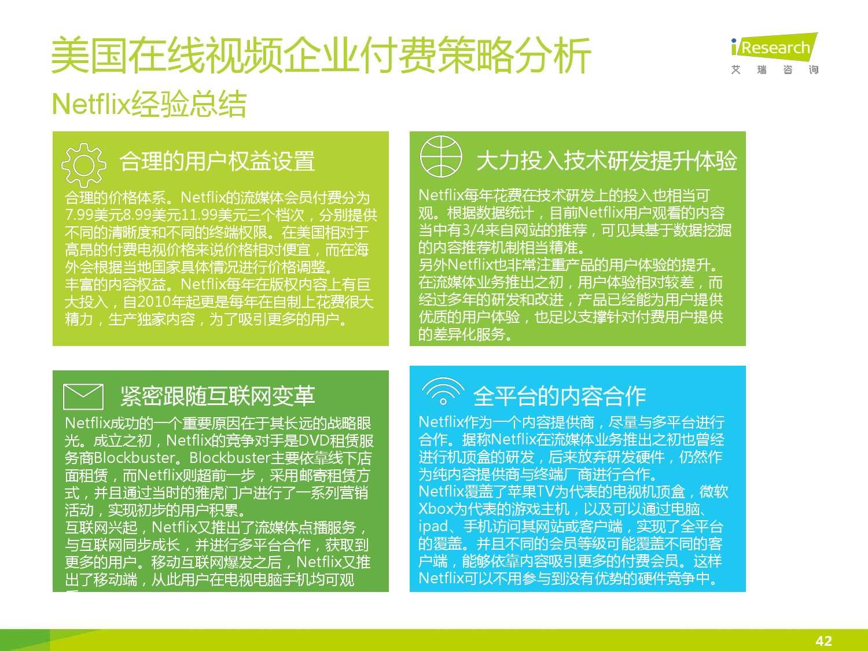 2015年中国在线视频用户付费市场研究报告_000042
