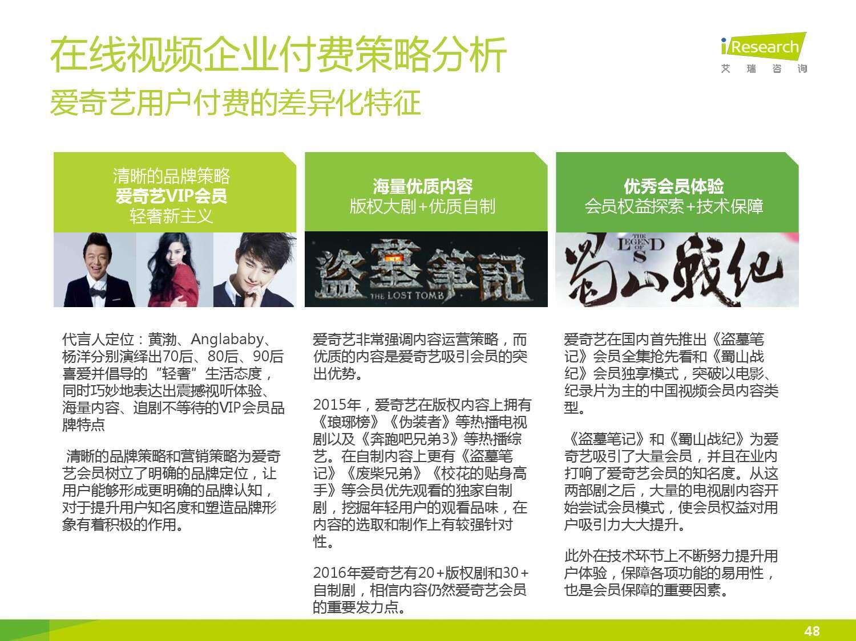 2015年中国在线视频用户付费市场研究报告_000048