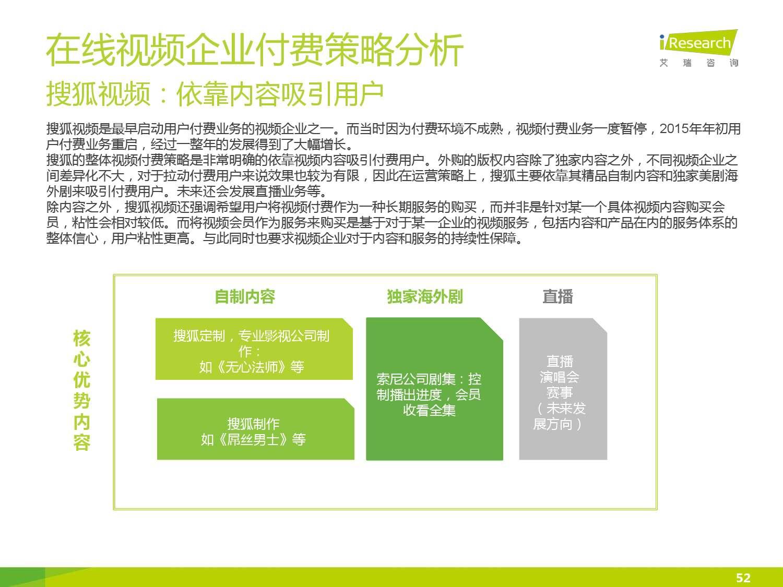2015年中国在线视频用户付费市场研究报告_000052