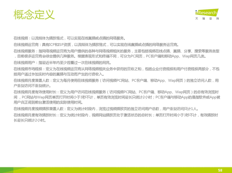 2015年中国在线视频用户付费市场研究报告_000058