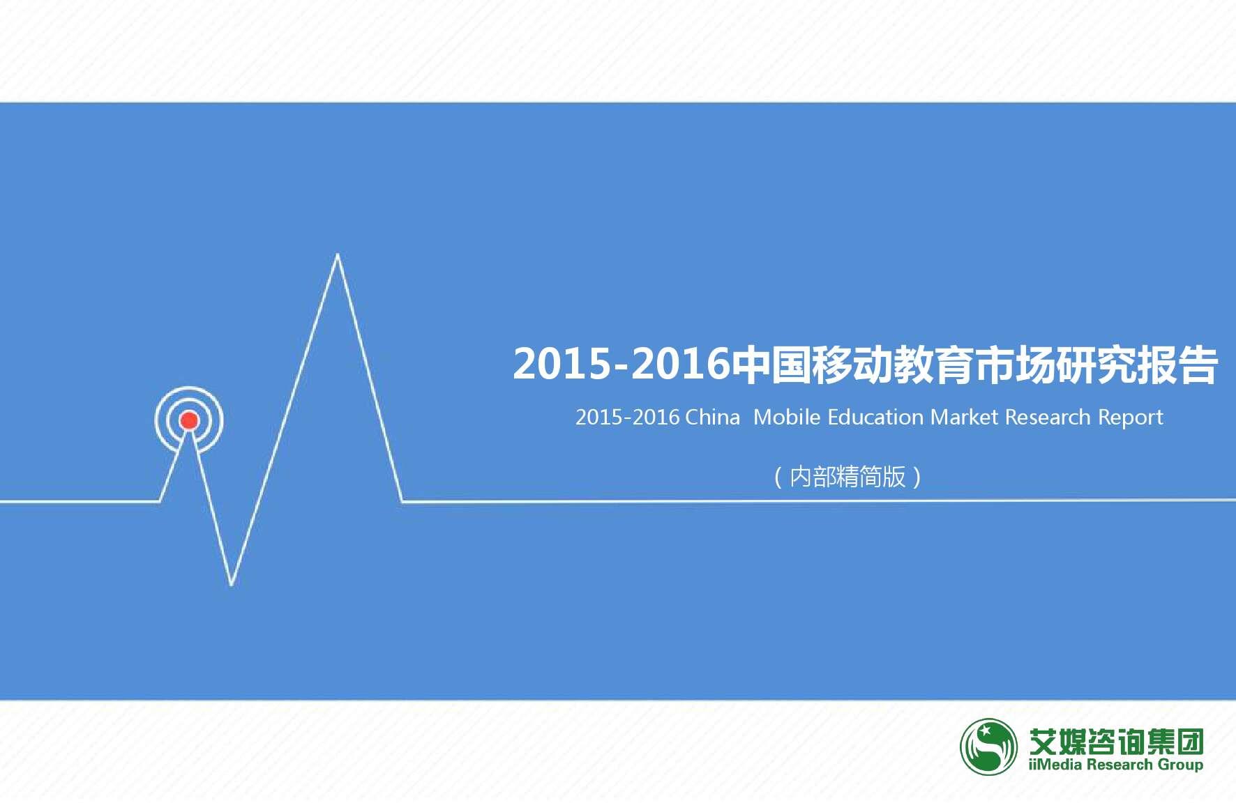 2015-2016年中国移动教育市场研究报告_000001