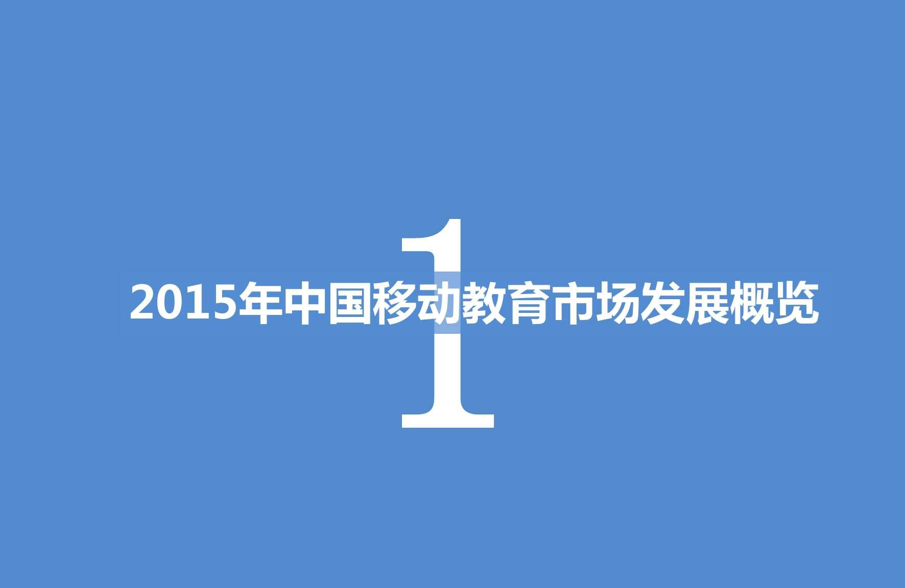 2015-2016年中国移动教育市场研究报告_000004