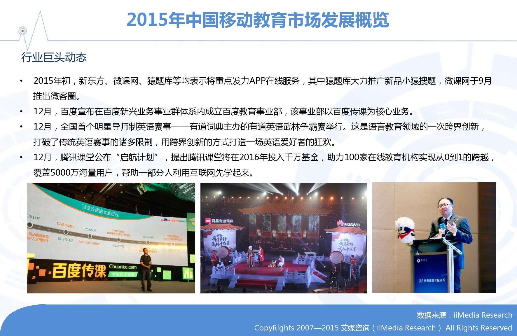 2015-2016年中国移动教育市场研究报告_000006