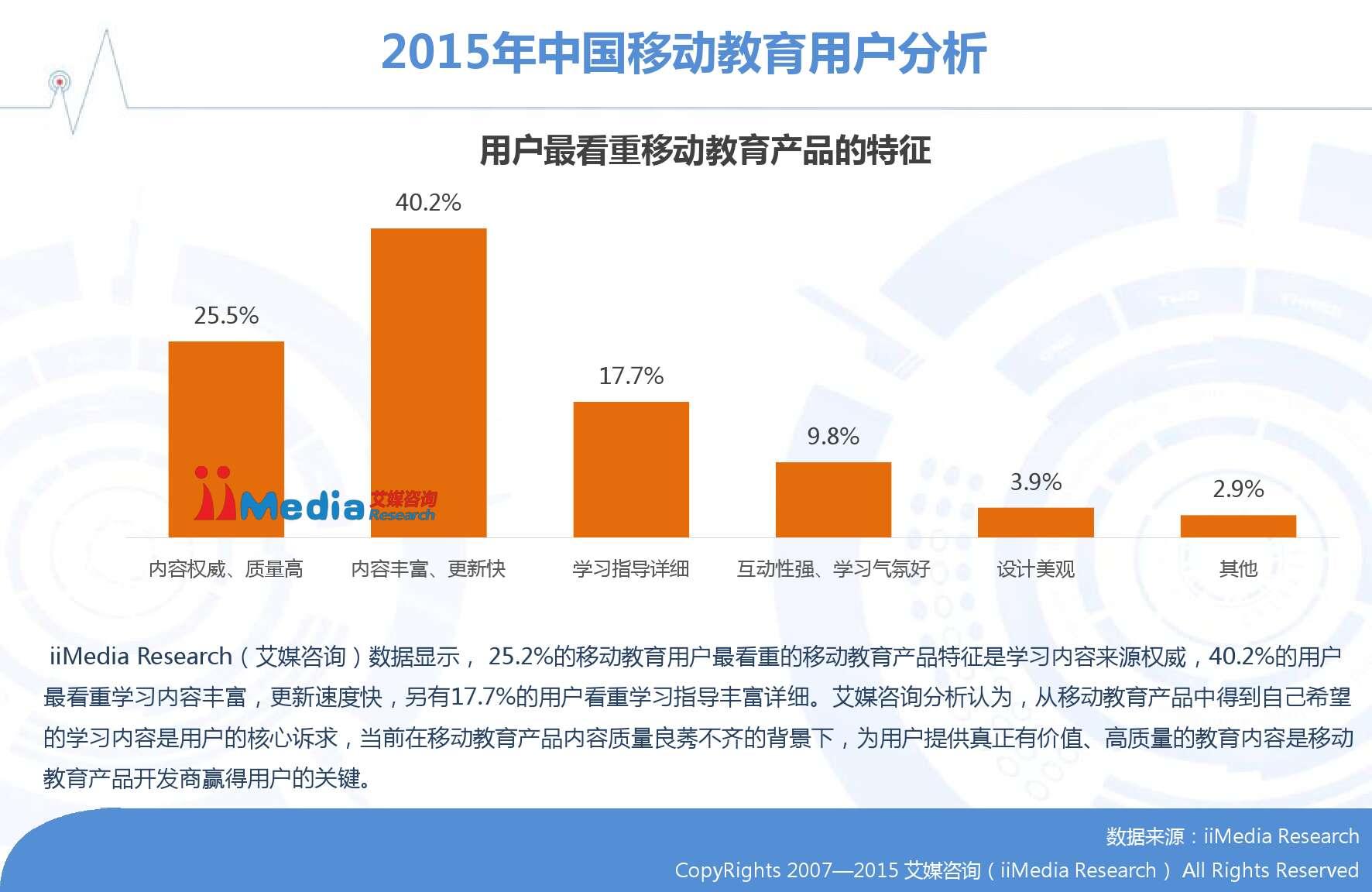 2015-2016年中国移动教育市场研究报告_000025