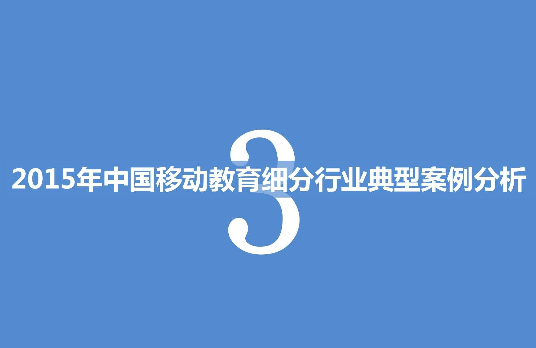 2015-2016年中国移动教育市场研究报告_000026