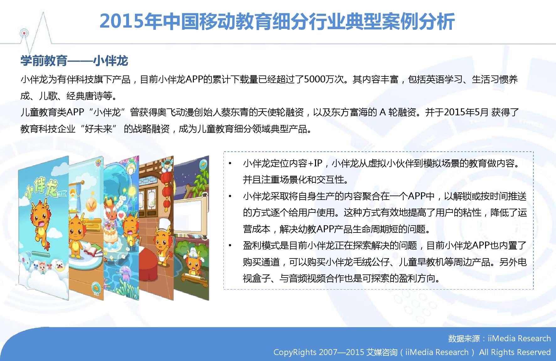 2015-2016年中国移动教育市场研究报告_000028