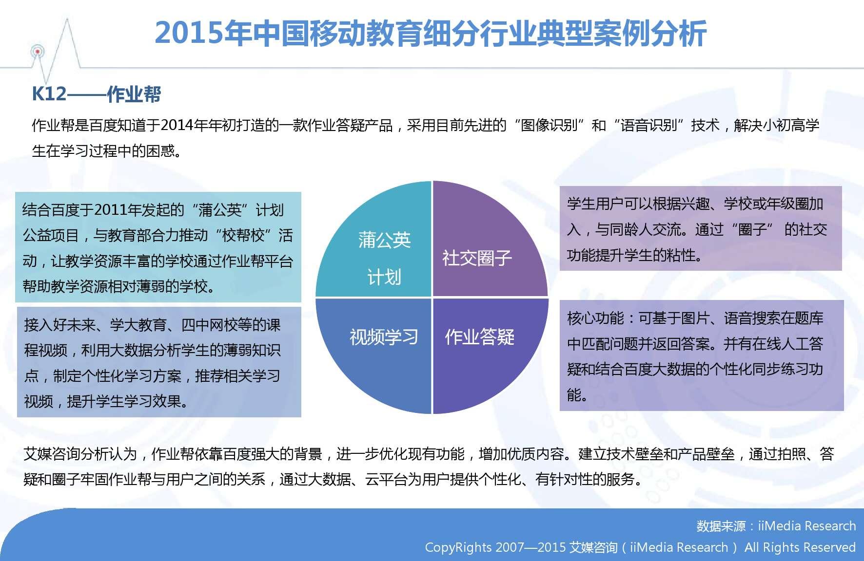 2015-2016年中国移动教育市场研究报告_000029