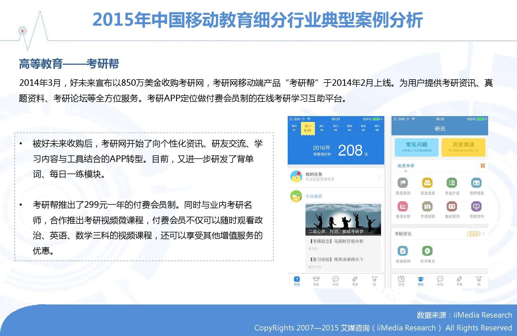 2015-2016年中国移动教育市场研究报告_000030