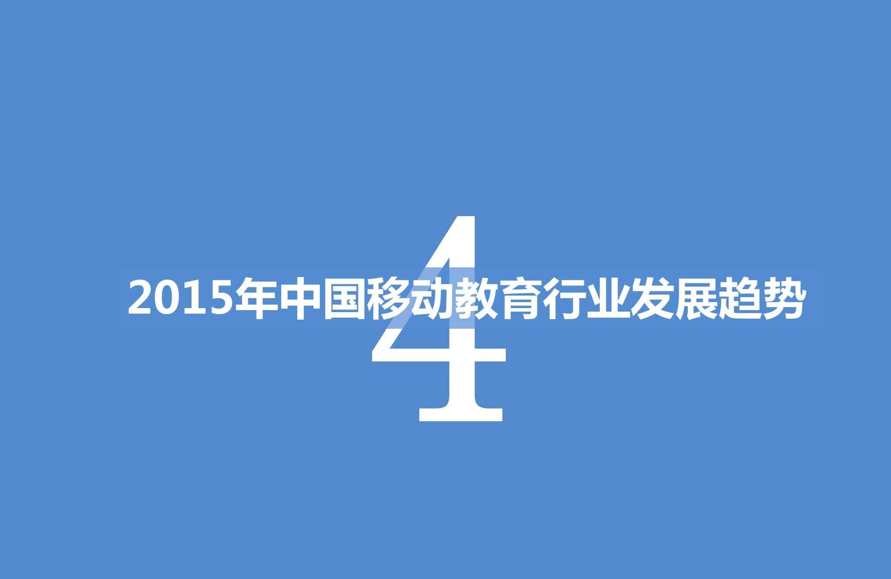 2015-2016年中国移动教育市场研究报告_000032