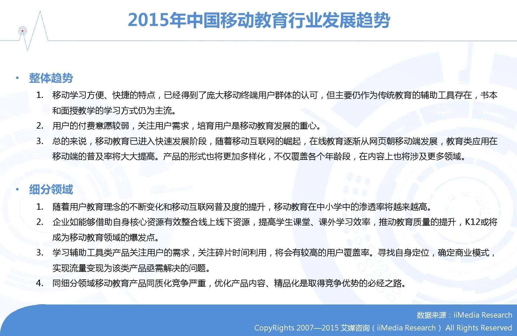 2015-2016年中国移动教育市场研究报告_000033