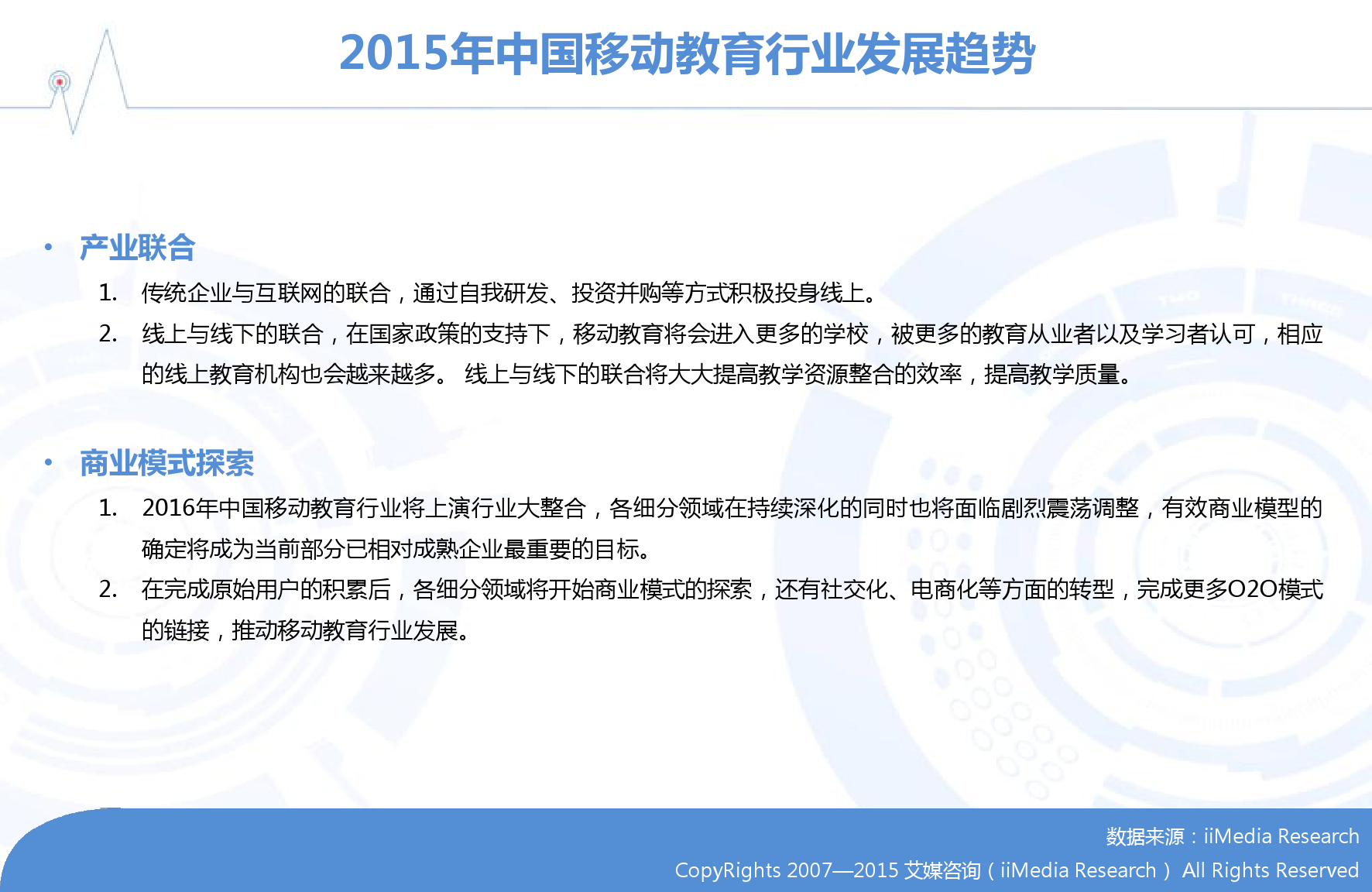 2015-2016年中国移动教育市场研究报告_000034