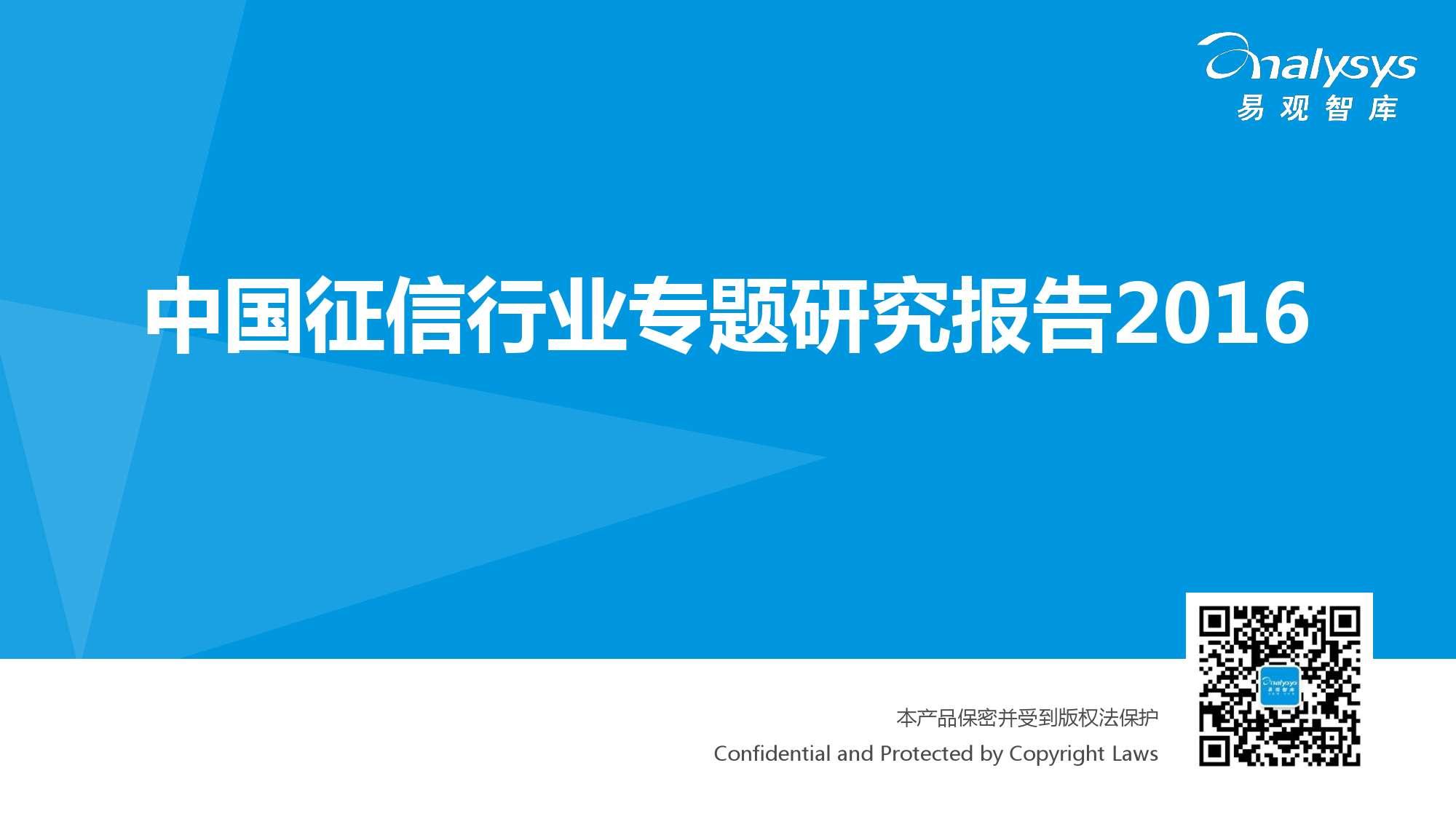 中国征信行业专题研究报告2016_000001