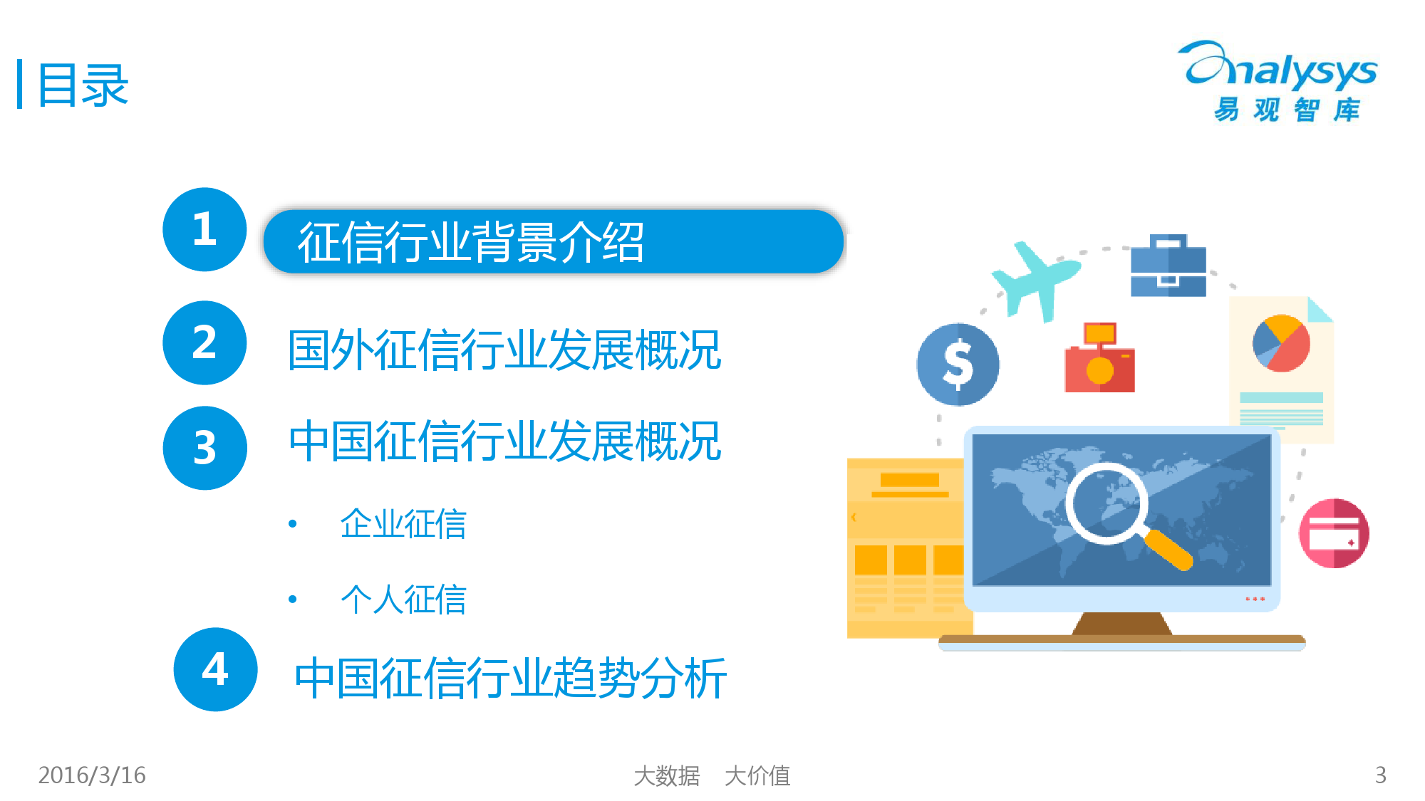 中国征信行业专题研究报告2016_000003