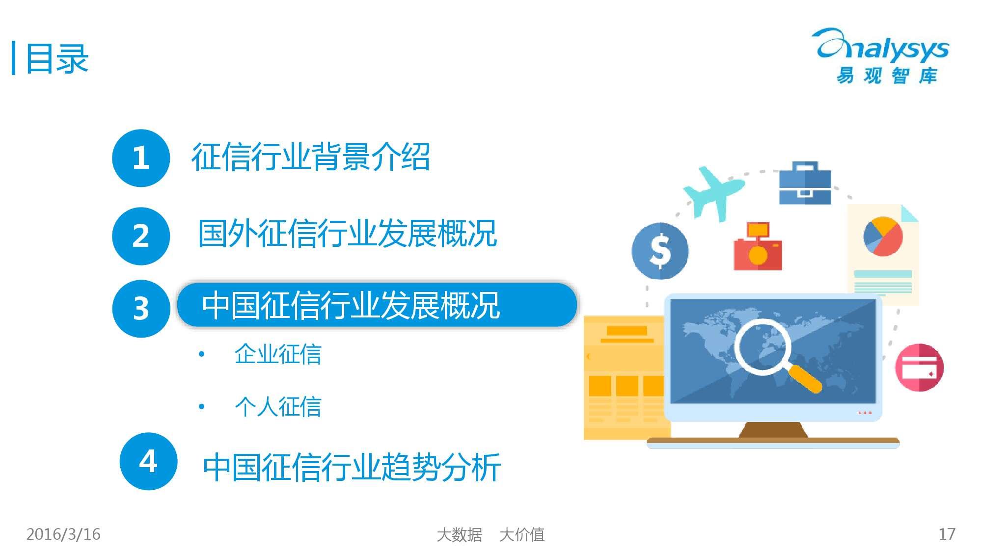 中国征信行业专题研究报告2016_000017