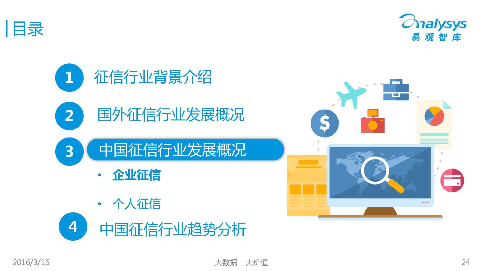 中国征信行业专题研究报告2016_000024