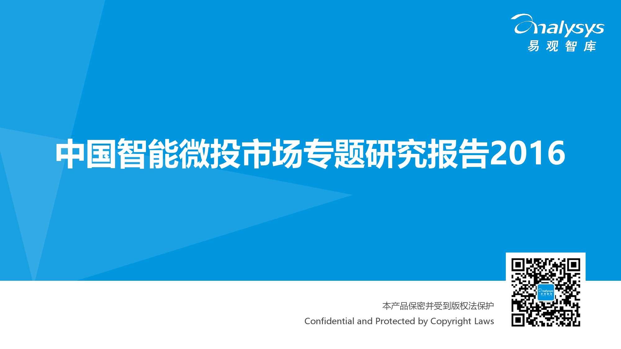 中国智能微投市场专题研究报告2016_000001