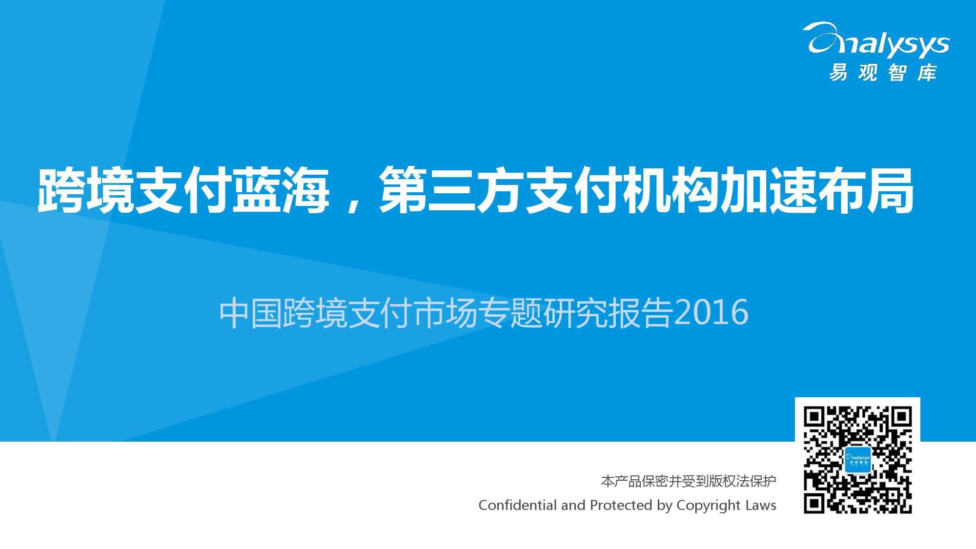 中国跨境支付市场专题研究报告2016_000001