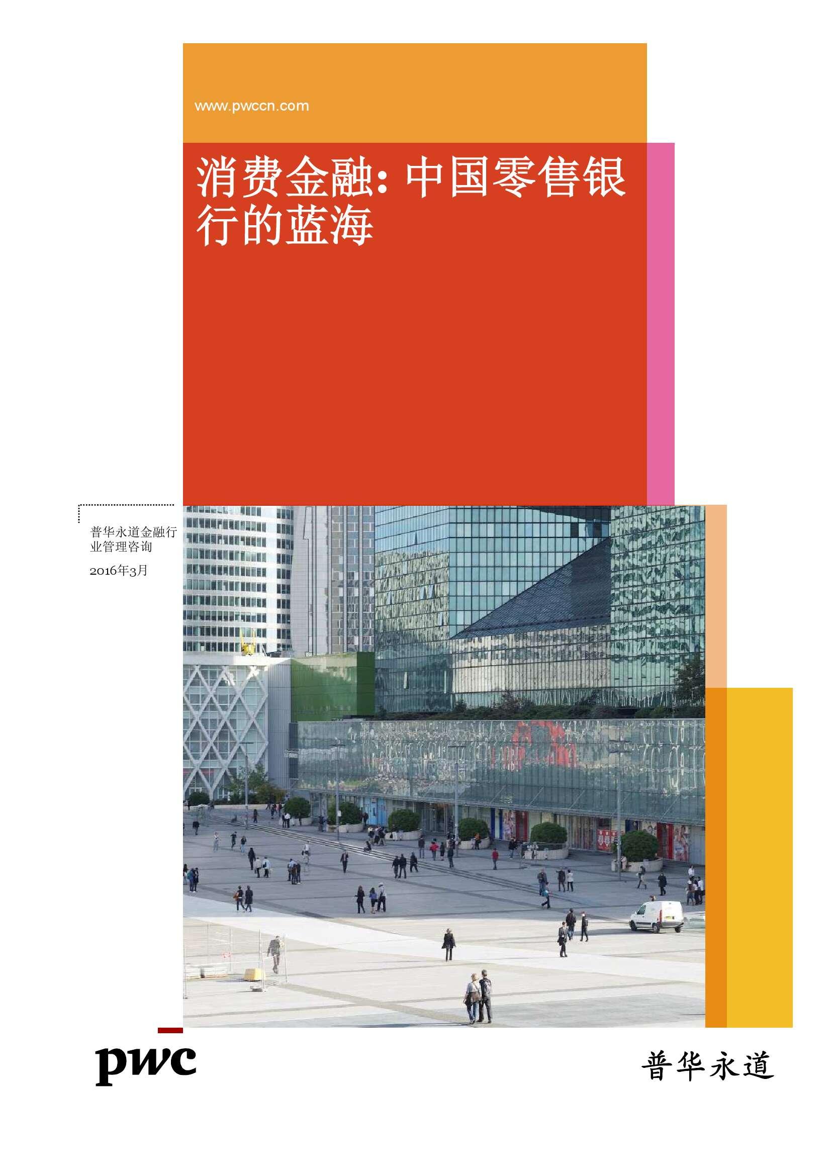 中国零售银行的蓝海_000001