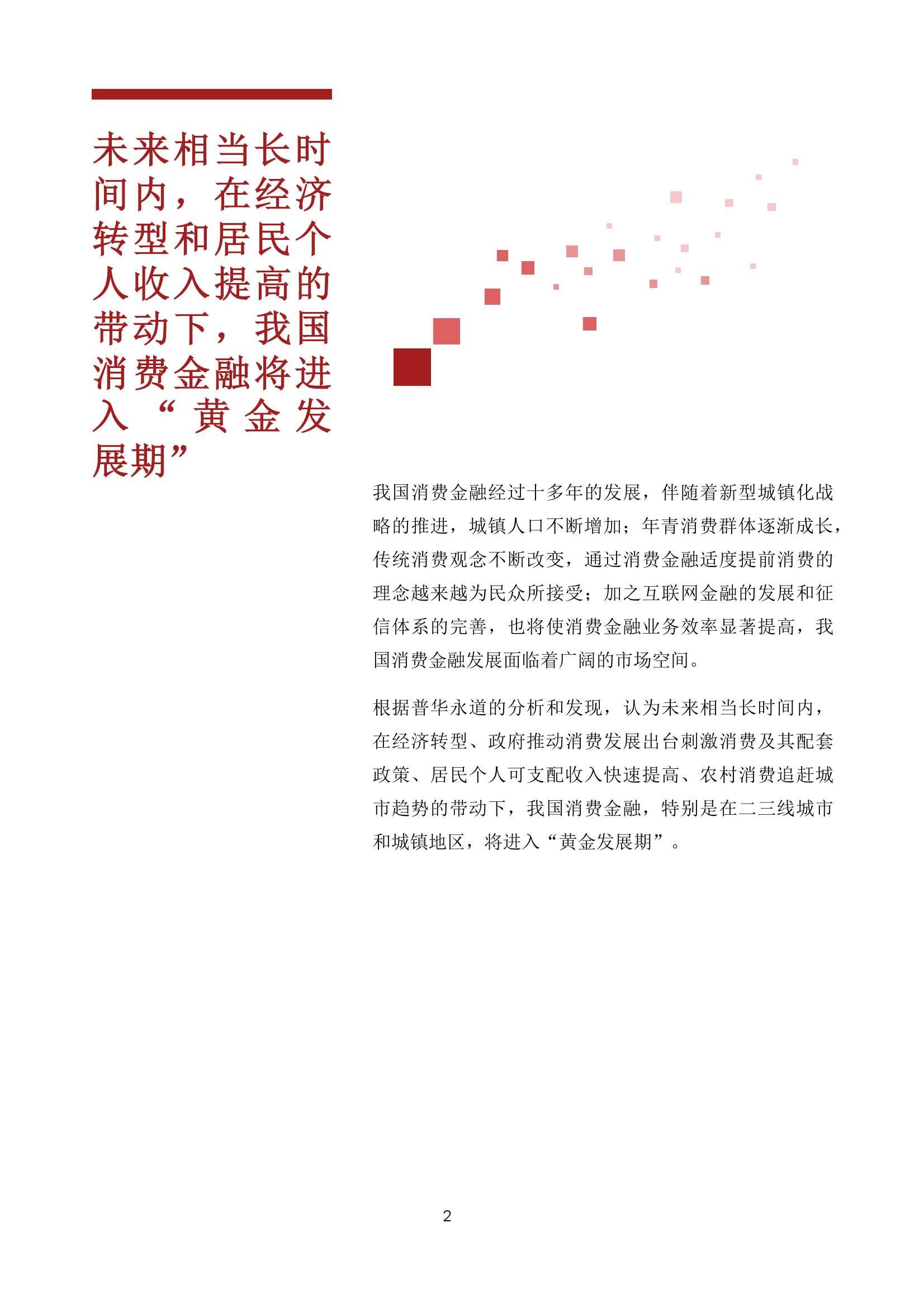 中国零售银行的蓝海_000002