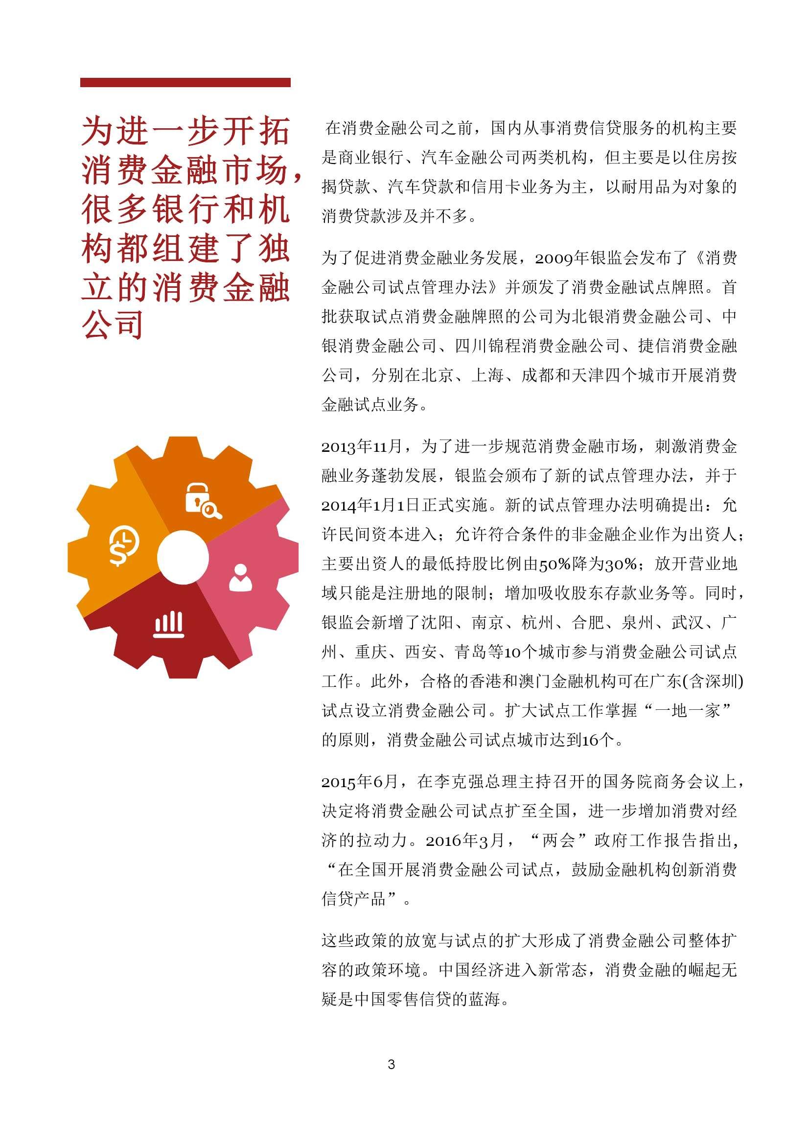 中国零售银行的蓝海_000003