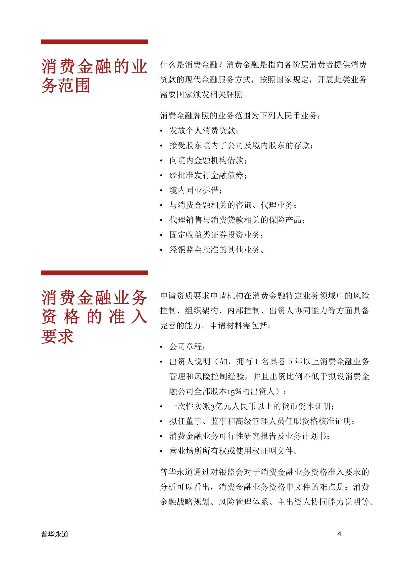 中国零售银行的蓝海_000004