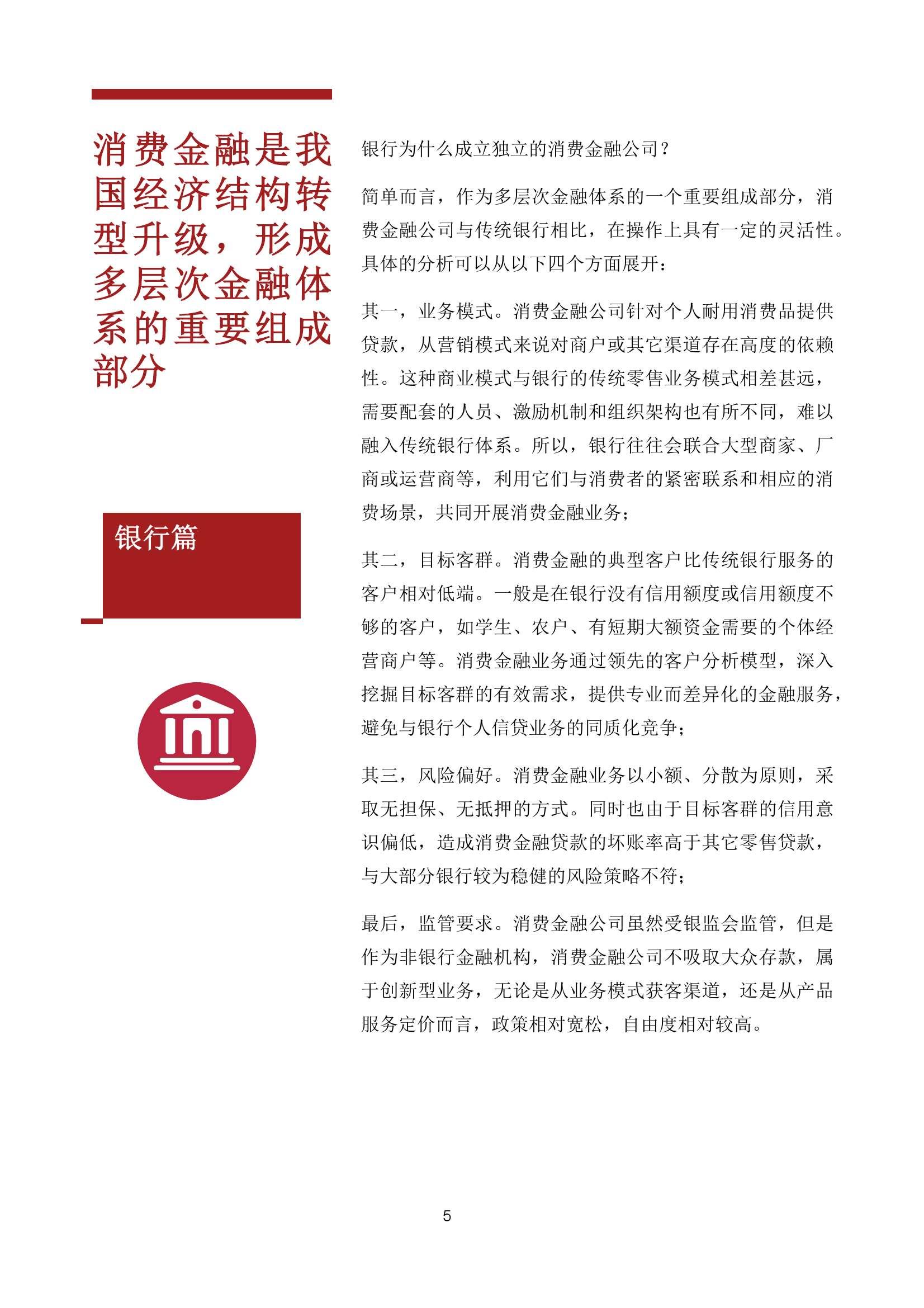 中国零售银行的蓝海_000005