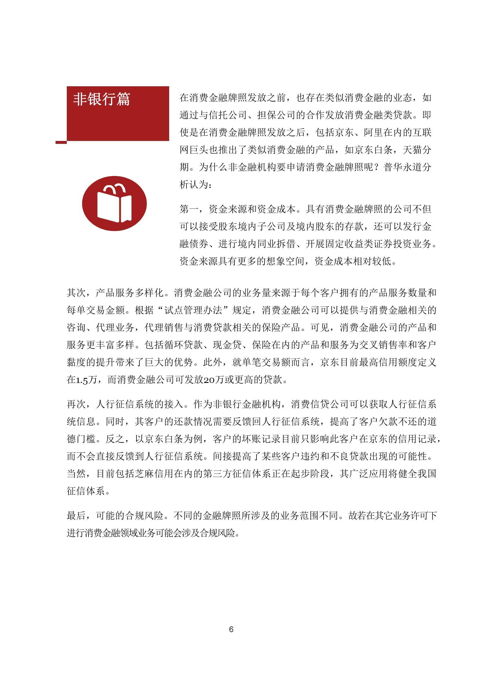 中国零售银行的蓝海_000006