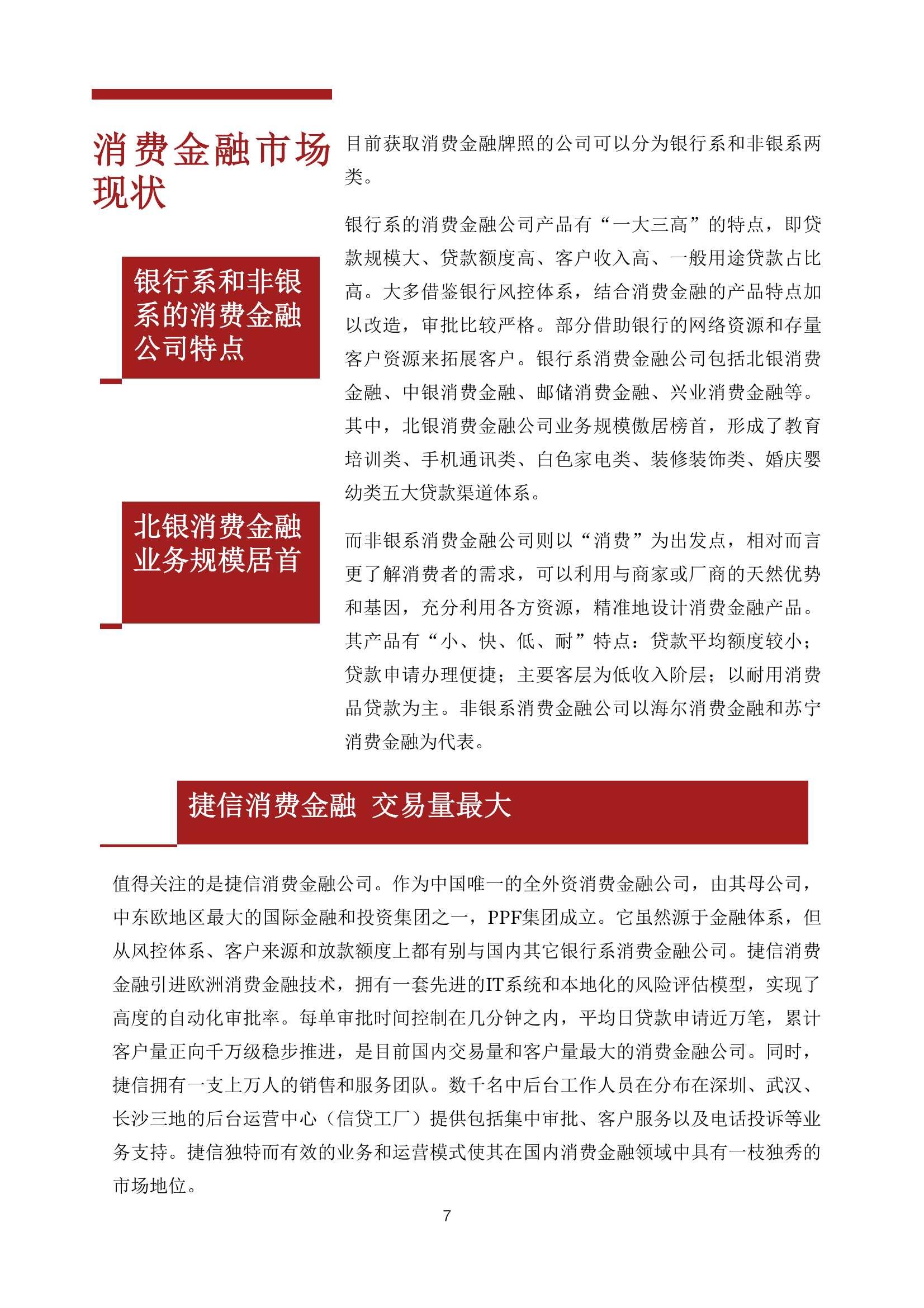 中国零售银行的蓝海_000007