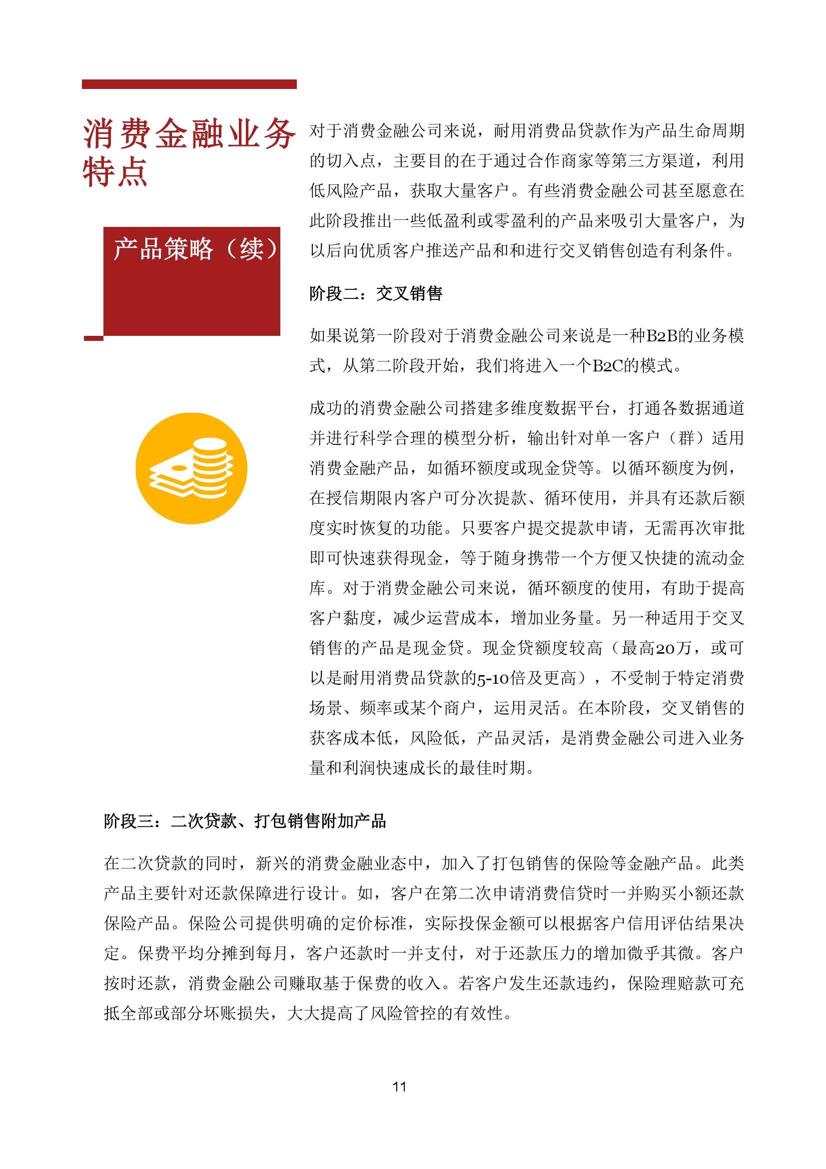 中国零售银行的蓝海_000011