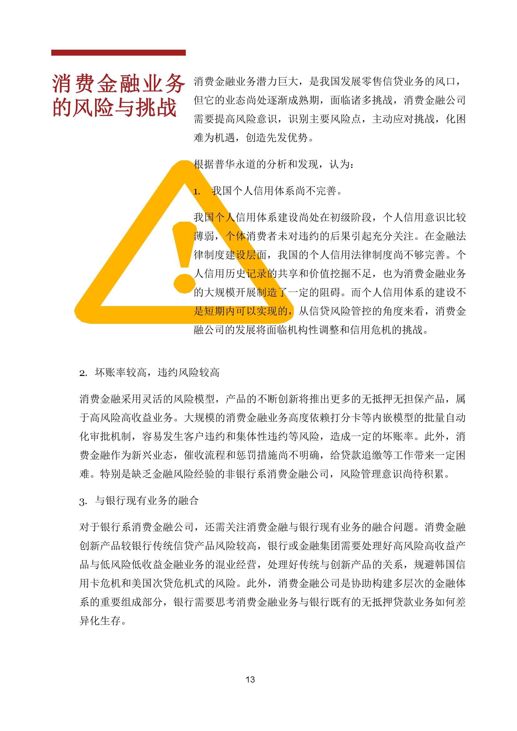 中国零售银行的蓝海_000013