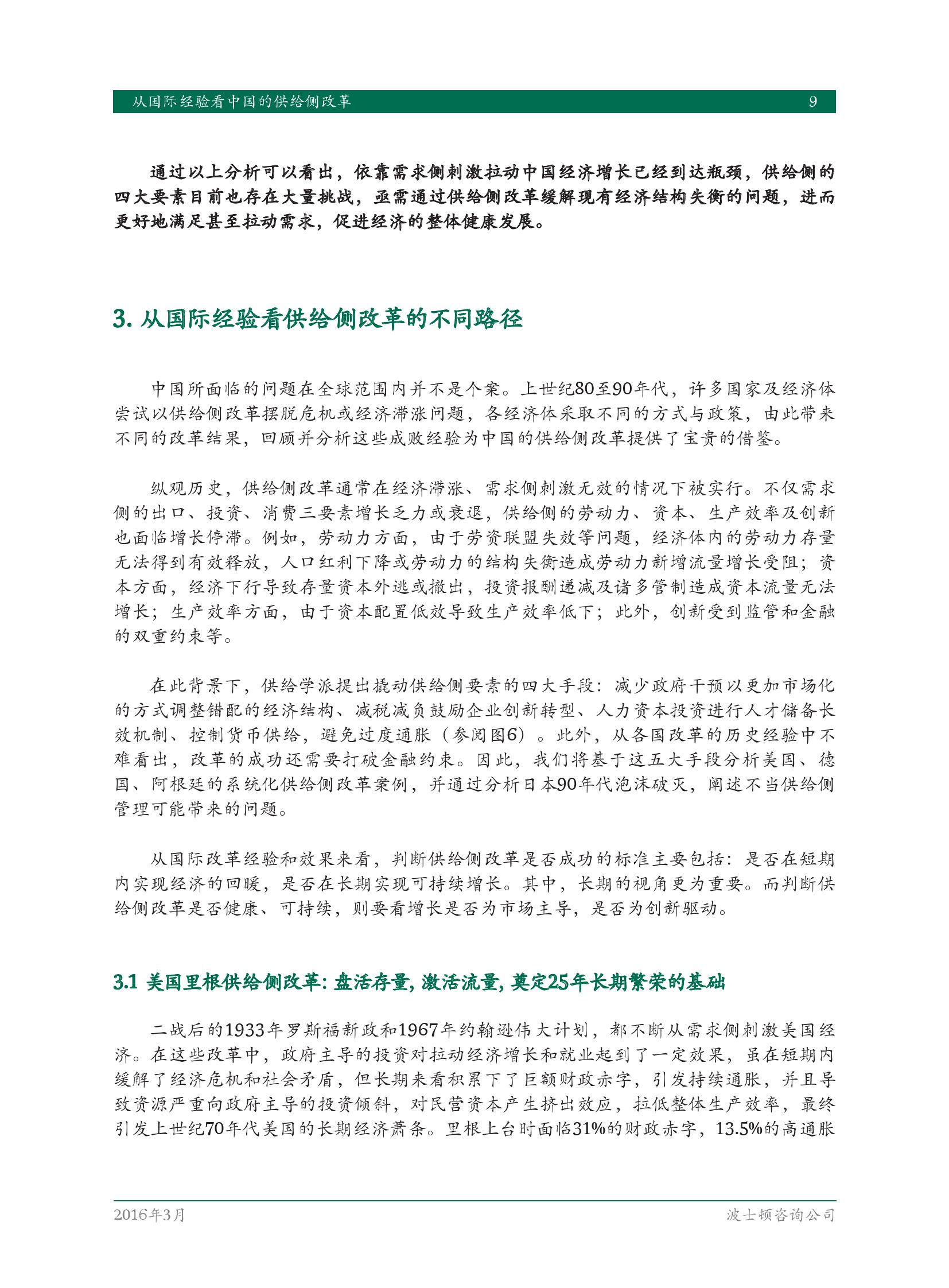 从国际经验看中国的供给侧改革_000011