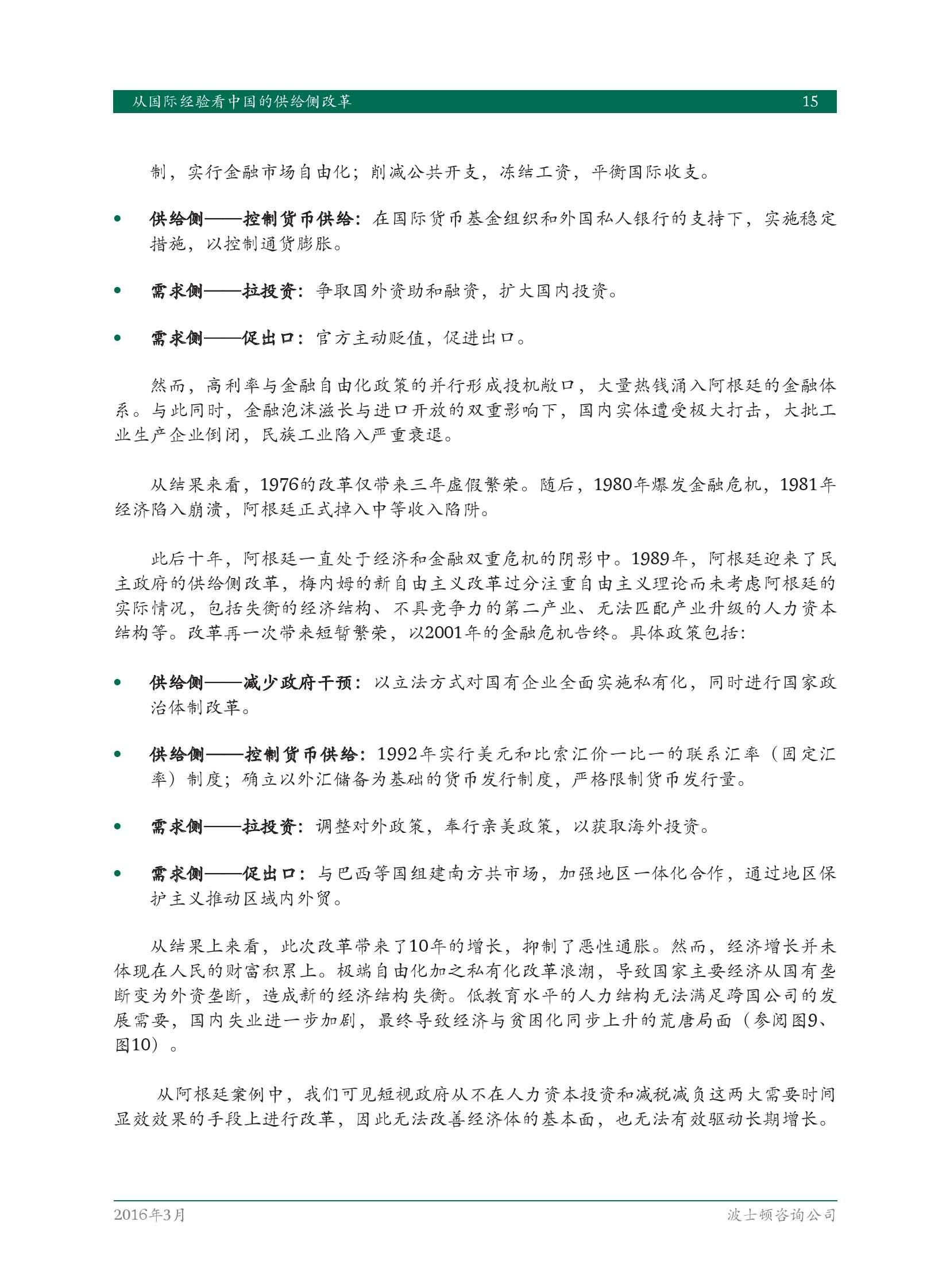 从国际经验看中国的供给侧改革_000017