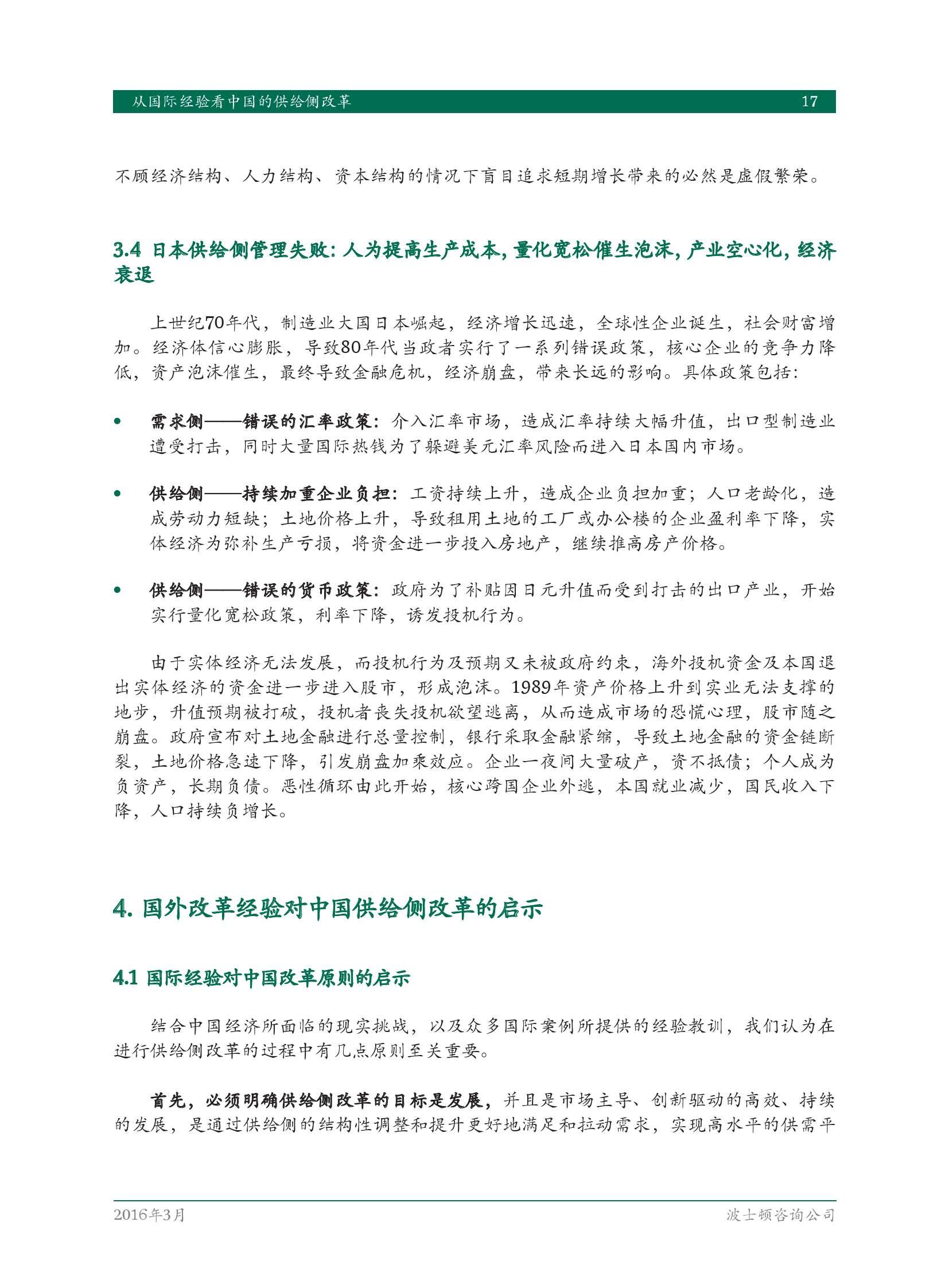 从国际经验看中国的供给侧改革_000019