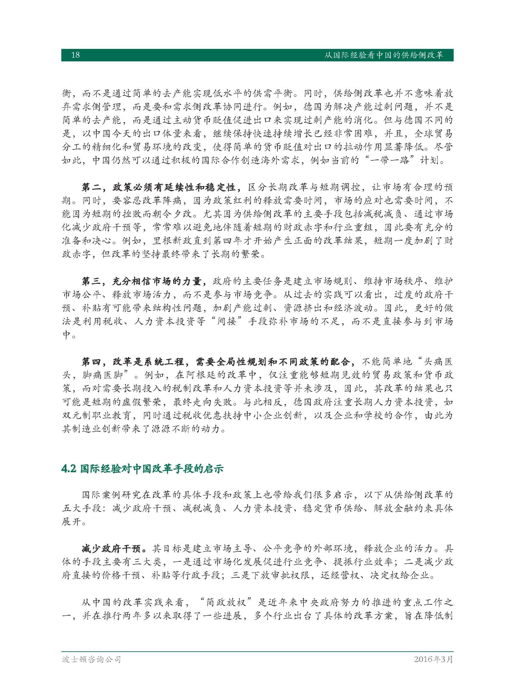 从国际经验看中国的供给侧改革_000020